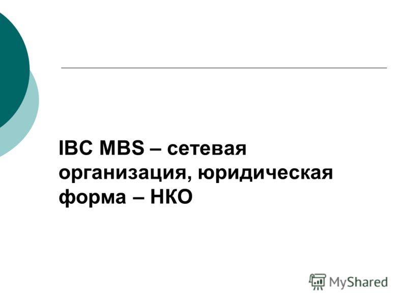 IBC MBS – сетевая организация, юридическая форма – НКО