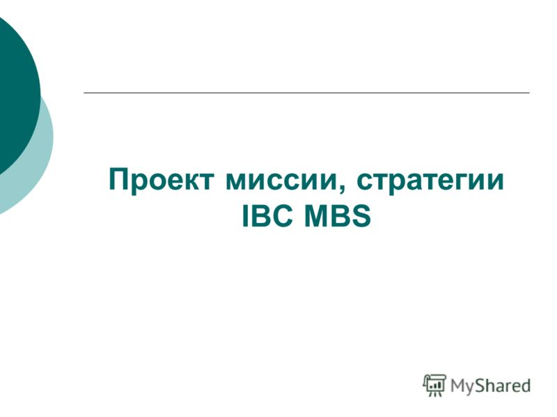 Проект миссии, стратегии IBC MBS