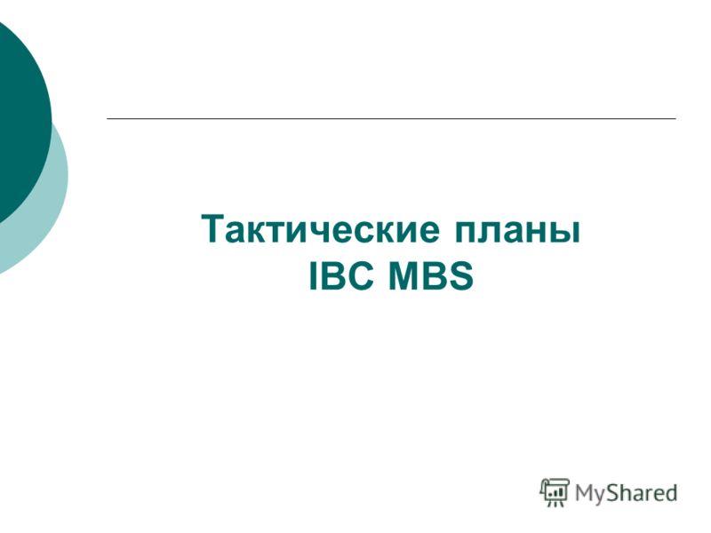 Тактические планы IBC MBS