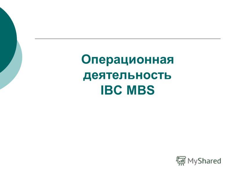 Операционная деятельность IBC MBS