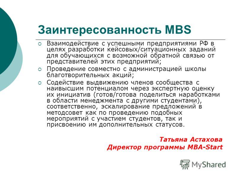 Заинтересованность MBS Взаимодействие с успешными предприятиями РФ в целях разработки кейсовых/ситуационных заданий для обучающихся с возможной обратной связью от представителей этих предприятий; Проведение совместно с администрацией школы благотвори