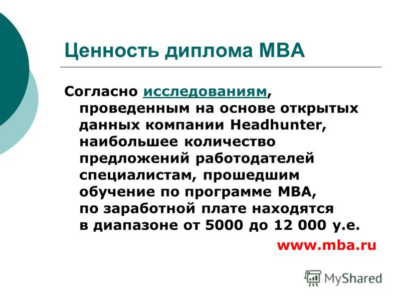 Ценность диплома МВА Согласно исследованиям, проведенным на основе открытых данных компании Headhunter, наибольшее количество предложений работодателей специалистам, прошедшим обучение по программе MBA, по заработной плате находятся в диапазоне от 50