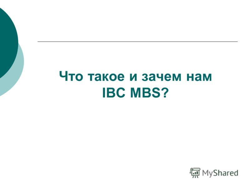 Что такое и зачем нам IBC MBS?