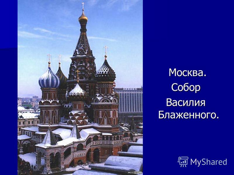 Москва. Москва. Собор Собор Василия Блаженного. Василия Блаженного.