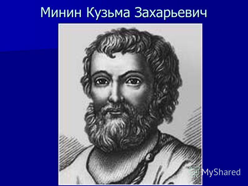 Минин Кузьма Захарьевич