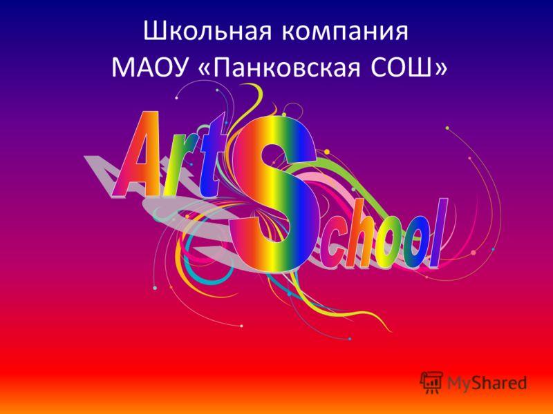 Школьная компания МАОУ «Панковская СОШ»