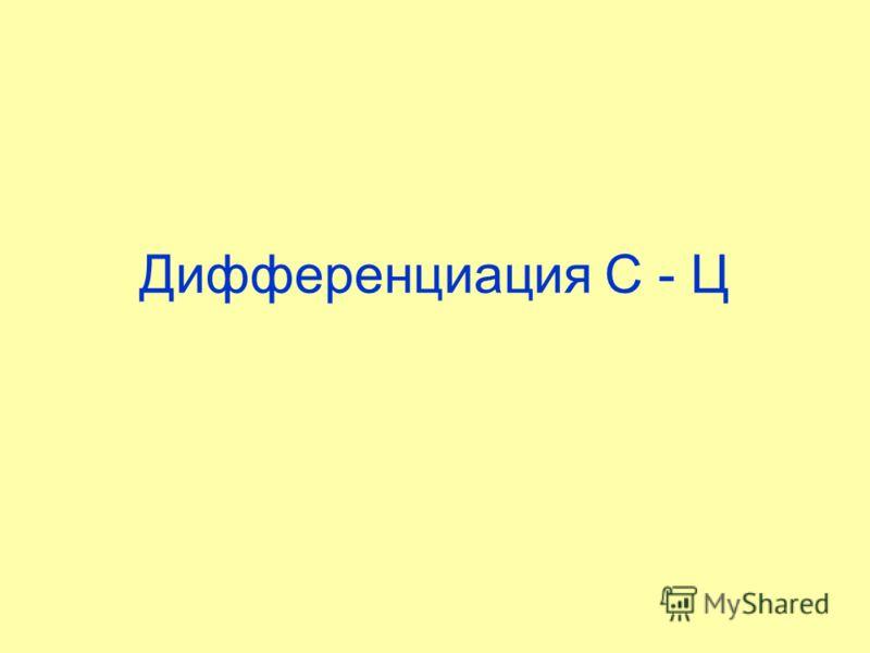 Дифференциация С - Ц