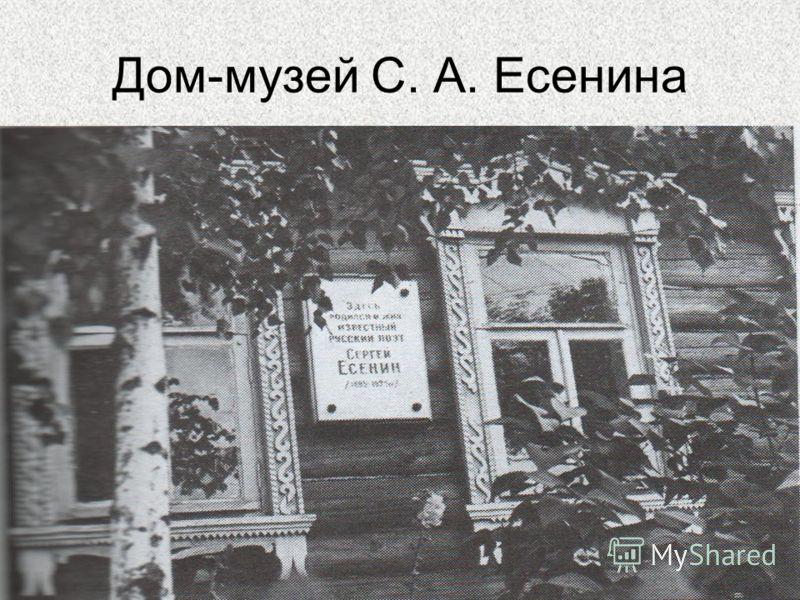 Презентация на тему Тайна гибели Есенина Реферат по литературе  2 Дом музей С А Есенина