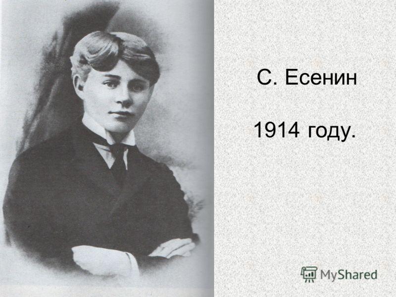 С. Есенин в 1914 году.