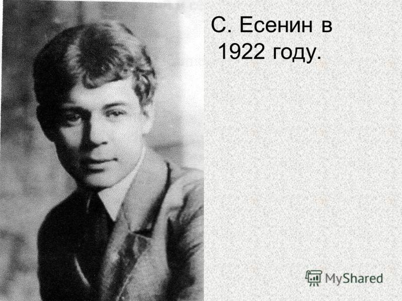 Презентация на тему Тайна гибели Есенина Реферат по литературе  5 С Есенин в 1922 году