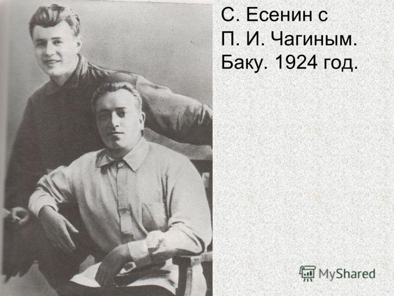 С. Есенин с П. И. Чагиным. Баку. 1924 год.