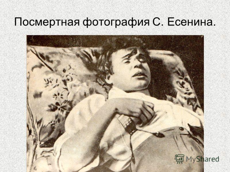 Посмертная фотография С. Есенина.