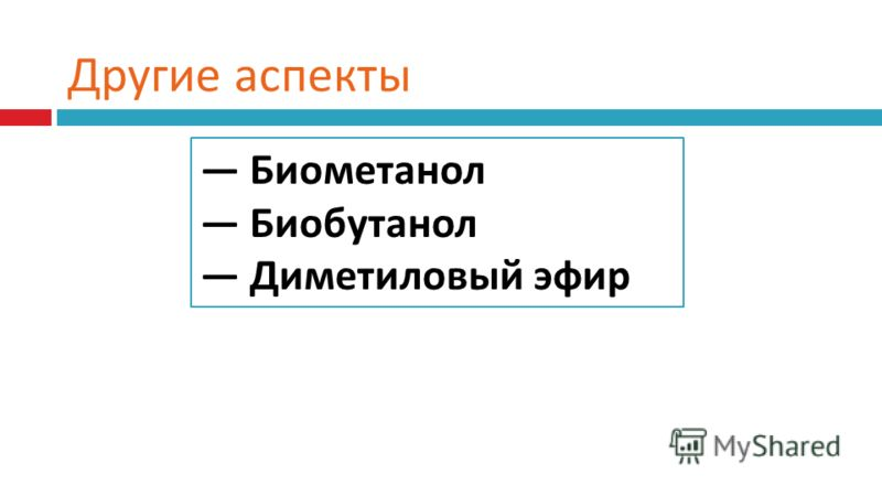 Другие аспекты Биометанол Биобутанол Диметиловый эфир
