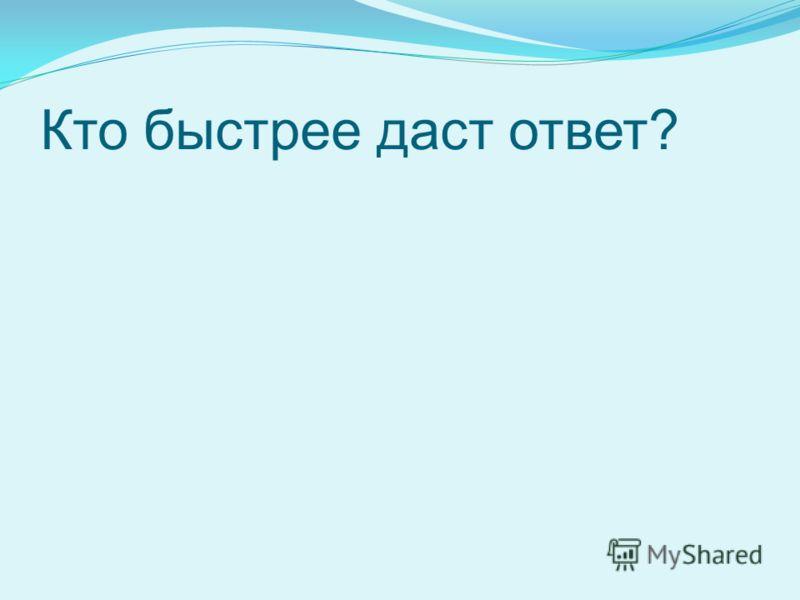 Кто быстрее даст ответ?
