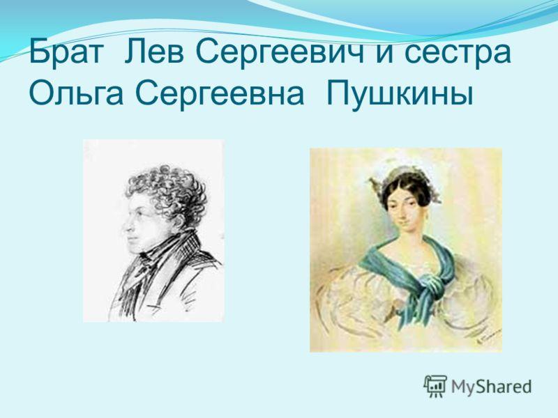 Брат Лев Сергеевич и сестра Ольга Сергеевна Пушкины