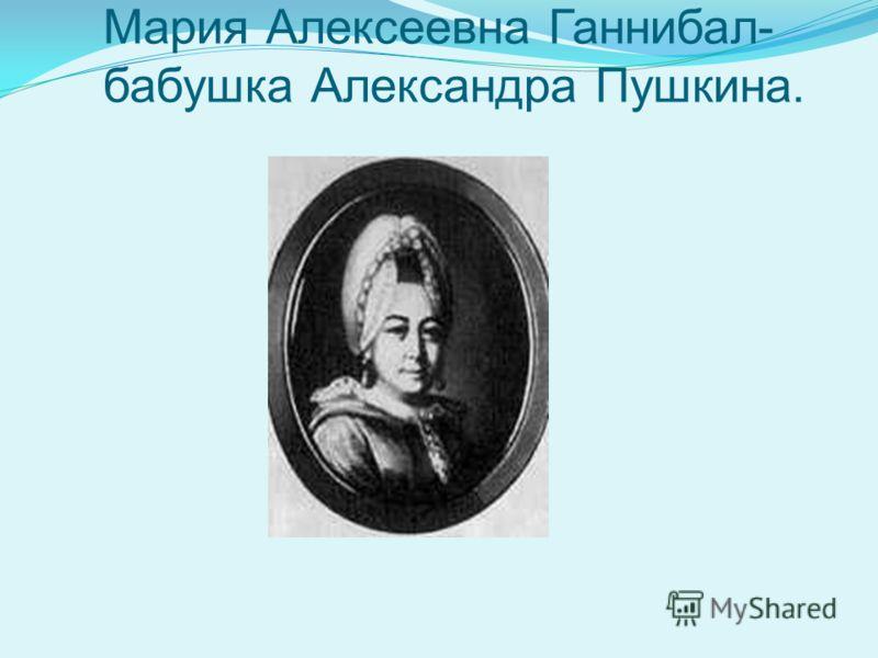 Мария Алексеевна Ганнибал- бабушка Александра Пушкина.