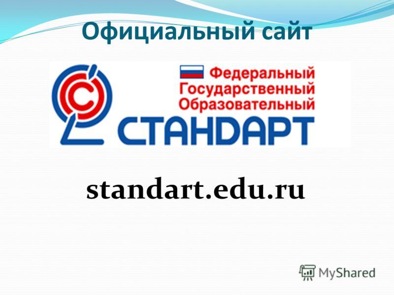 Официальный сайт standart.edu.ru