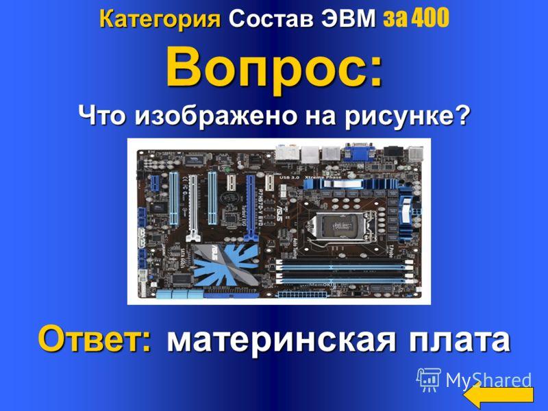Категория Состав ЭВМ Категория Состав ЭВМ за 300Вопрос: Какая память «стирается» при выключении компьютера? Ответ: оперативная