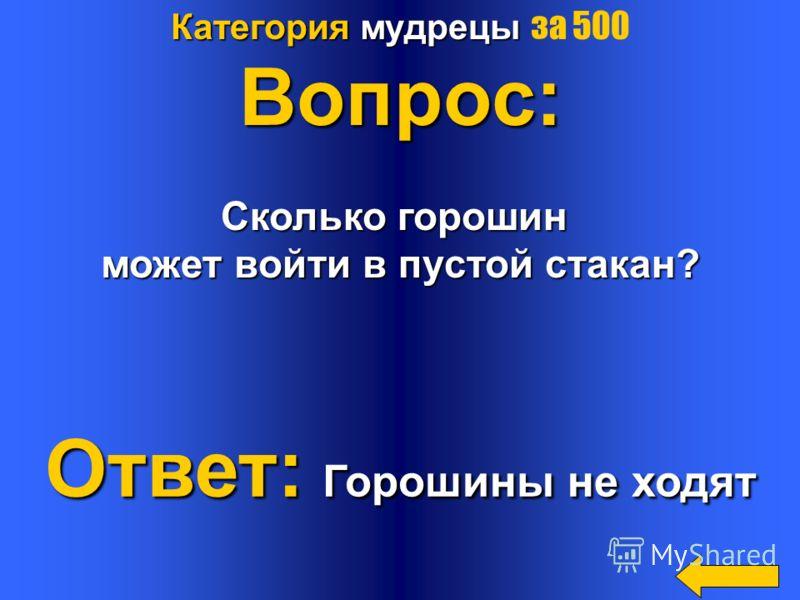 Категория мудрецы Категория мудрецы за 400Вопрос: Почему в поездах стоп-краны всегда красные, а в самолётах - голубые? Ответ: в самолётах нет стоп-кранов стоп-кранов