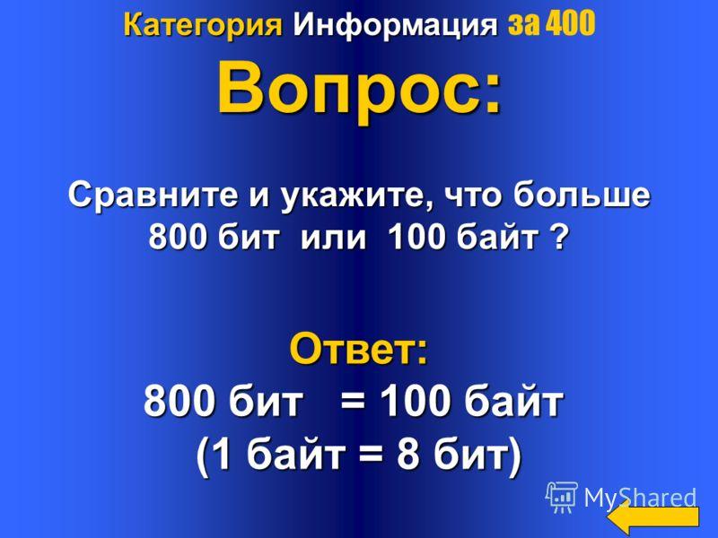 Категория Информация Категория Информация за 300Вопрос: Свойство информации Ответ: Полнота Т