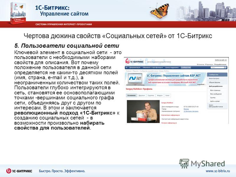 Чертова дюжина свойств «Социальных сетей» от 1С-Битрикс 5. Пользователи социальной сети Ключевой элемент в социальной сети - это пользователи с необходимыми наборами свойств для описания. Вот почему положение пользователя в данной сети определяется н
