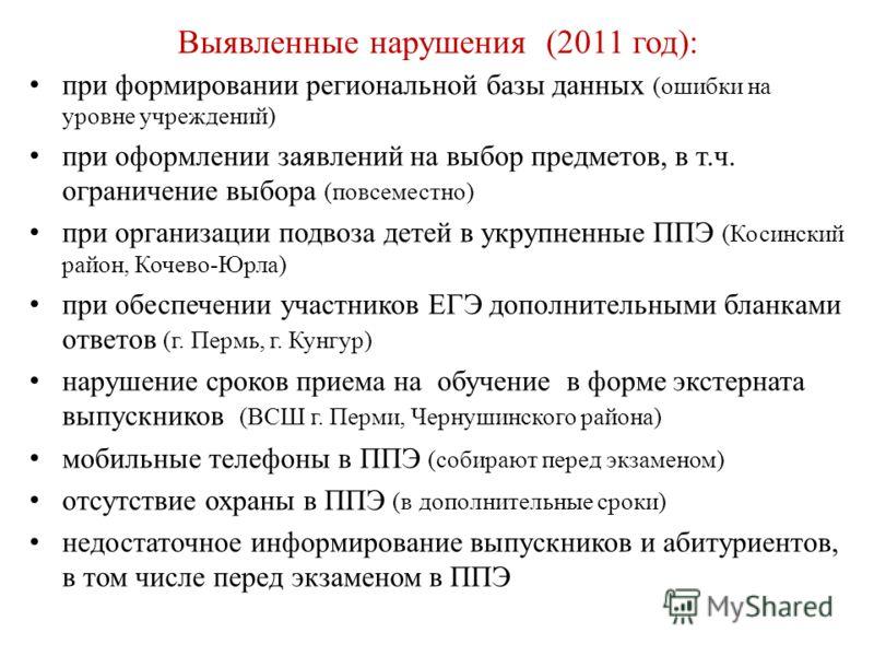 Выявленные нарушения (2011 год): при формировании региональной базы данных (ошибки на уровне учреждений) при оформлении заявлений на выбор предметов, в т.ч. ограничение выбора (повсеместно) при организации подвоза детей в укрупненные ППЭ (Косинский р
