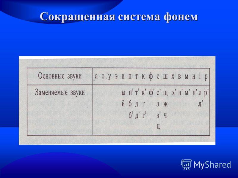 Сокращенная система фонем