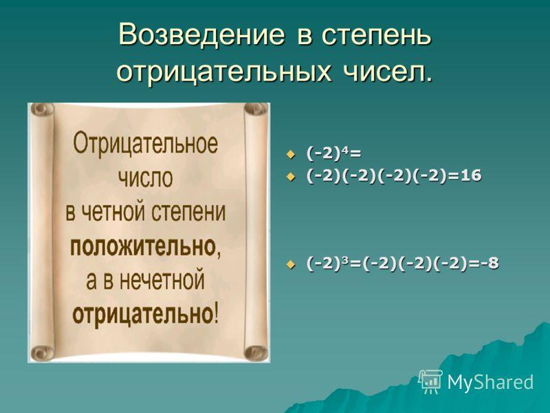 Возведение в степень отрицательных чисел. (-2) 4 = (-2) 4 = (-2)(-2)(-2)(-2)=16 (-2)(-2)(-2)(-2)=16 (-2) 3 =(-2)(-2)(-2)=-8 (-2) 3 =(-2)(-2)(-2)=-8
