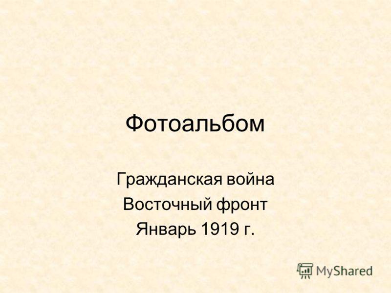 Фотоальбом Гражданская война Восточный фронт Январь 1919 г.