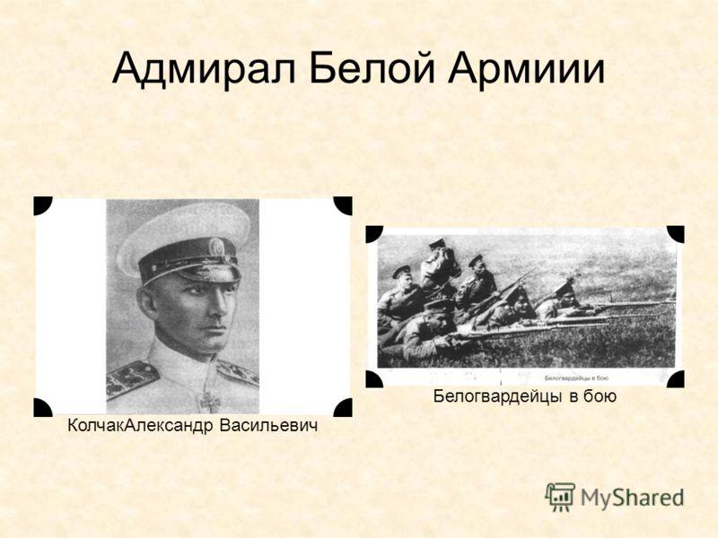 Адмирал Белой Армиии