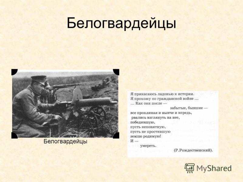 Белогвардейцы Надпись