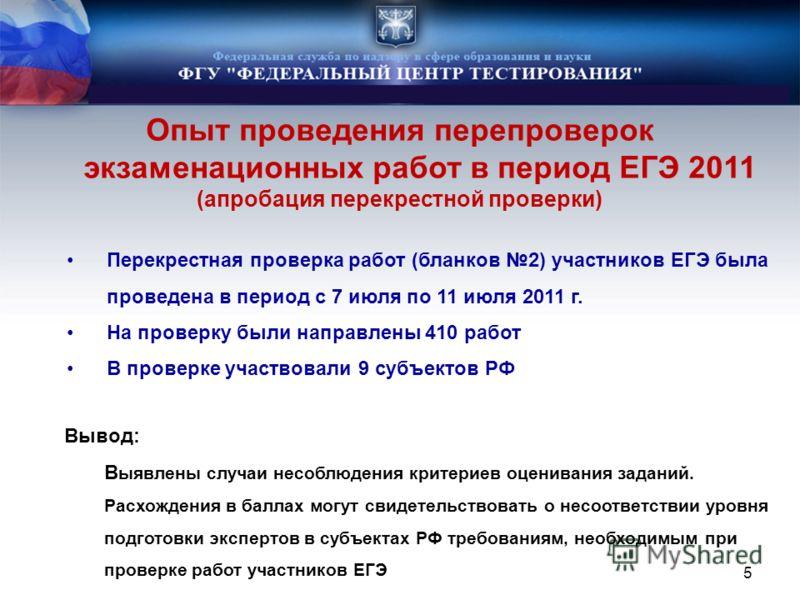Опыт проведения перепроверок экзаменационных работ в период ЕГЭ 2011 (апробация перекрестной проверки) 5 Перекрестная проверка работ (бланков 2) участников ЕГЭ была проведена в период с 7 июля по 11 июля 2011 г. На проверку были направлены 410 работ