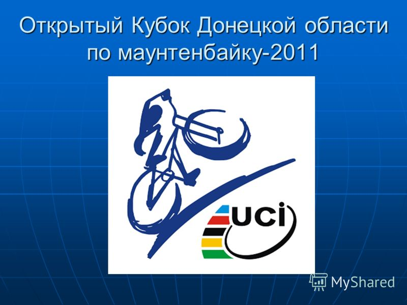 Открытый Кубок Донецкой области по маунтенбайку-2011