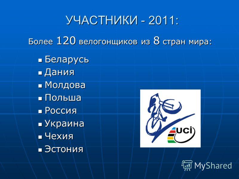 УЧАСТНИКИ - 2011: Более 120 велогонщиков из 8 стран мира: Беларусь Беларусь Дания Дания Молдова Молдова Польша Польша Россия Россия Украина Украина Чехия Чехия Эстония Эстония