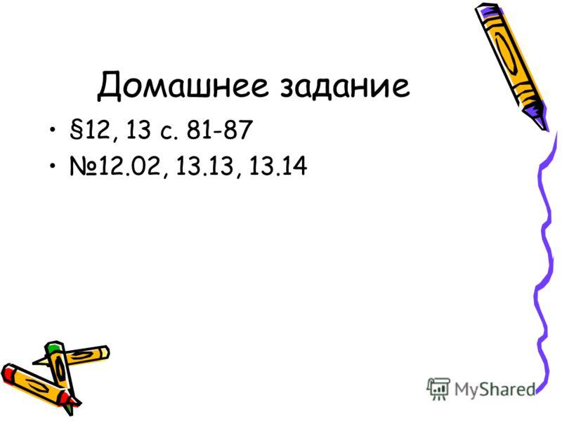 Домашнее задание §12, 13 с. 81-87 12.02, 13.13, 13.14