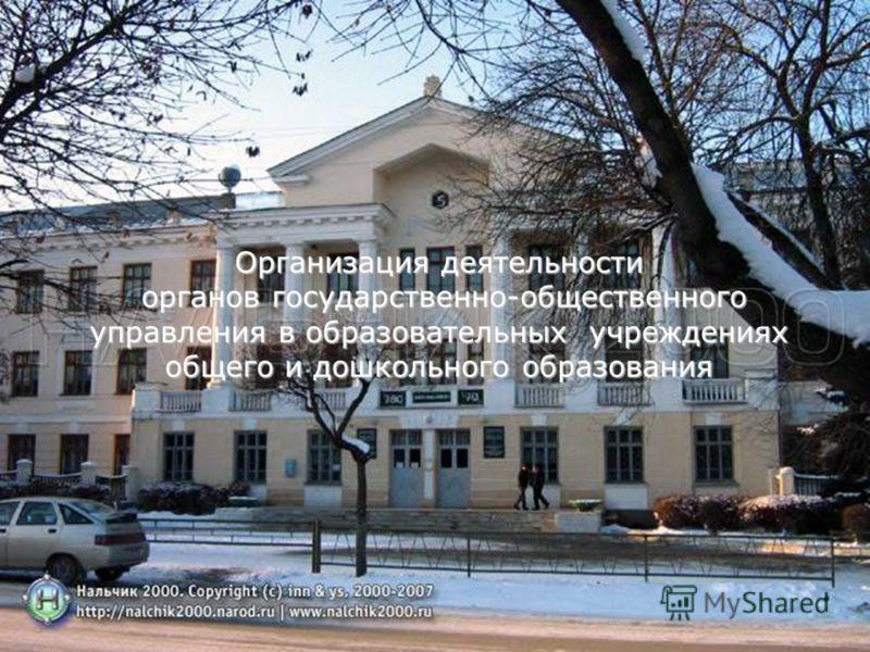 1 Организация деятельности органов государственно-общественного органов государственно-общественного управления в образовательных учреждениях общего и дошкольного образования