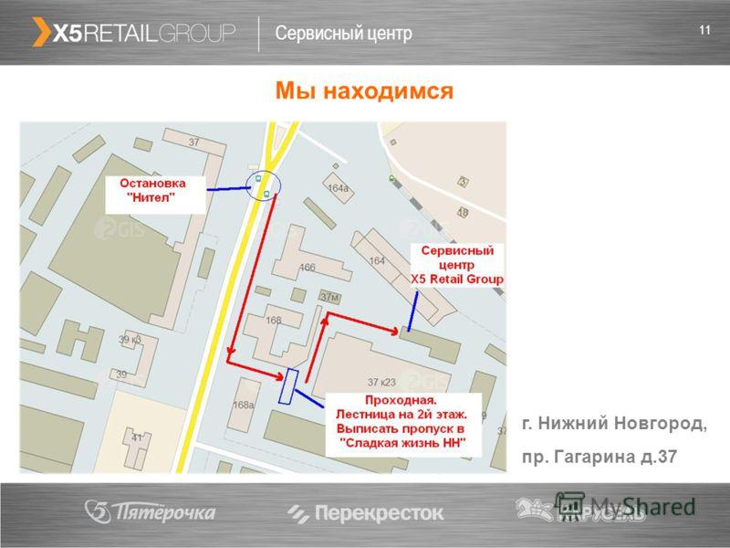 11 Сервисный центр Мы находимся г. Нижний Новгород, пр. Гагарина д.37