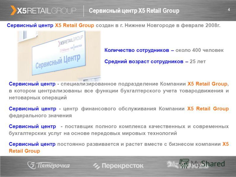 4 Сервисный центр X5 Retail Group Сервисный центр - специализированное подразделение Компании X5 Retail Group, в котором централизованы все функции бухгалтерского учета товародвижения и нетоварных операций Сервисный центр - центр финансового обслужив