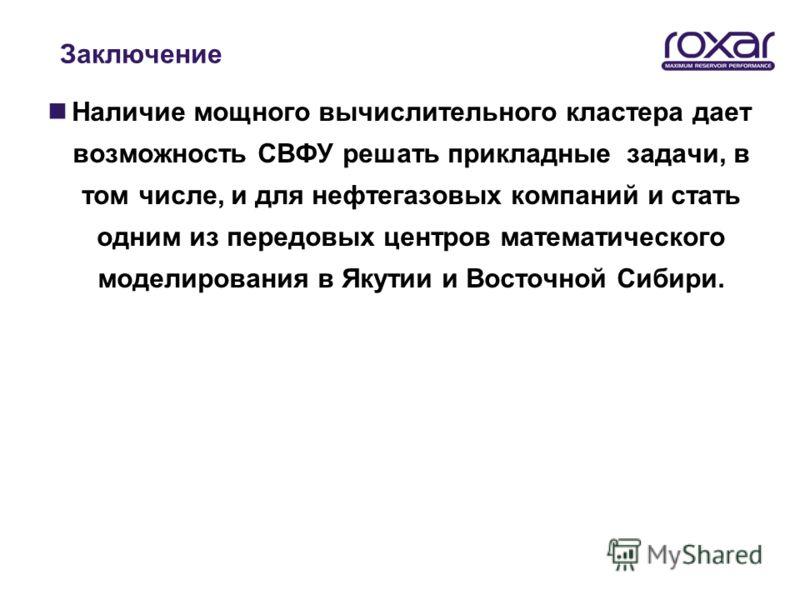 Заключение nНаличие мощного вычислительного кластера дает возможность СВФУ решать прикладные задачи, в том числе, и для нефтегазовых компаний и стать одним из передовых центров математического моделирования в Якутии и Восточной Сибири.