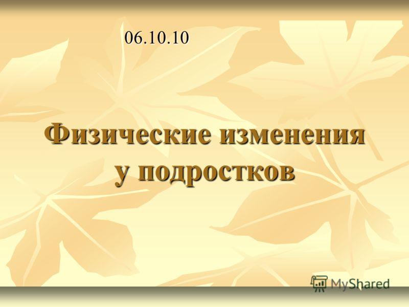 Физические изменения у подростков 06.10.10