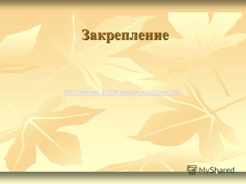 Закрепление http://lichnost.21309.edusite.ruhttp://lichnost.21309.edusite.ru/p54aa1.htm l