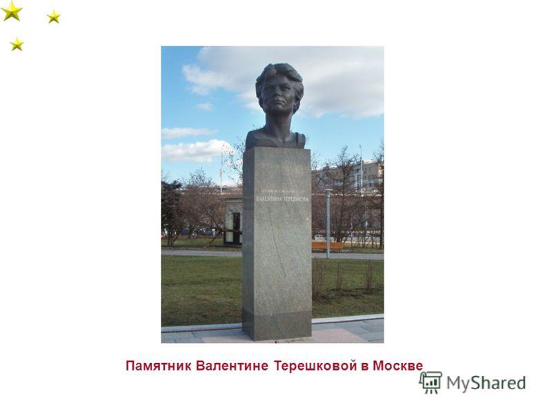Памятник Валентине Терешковой в Москве