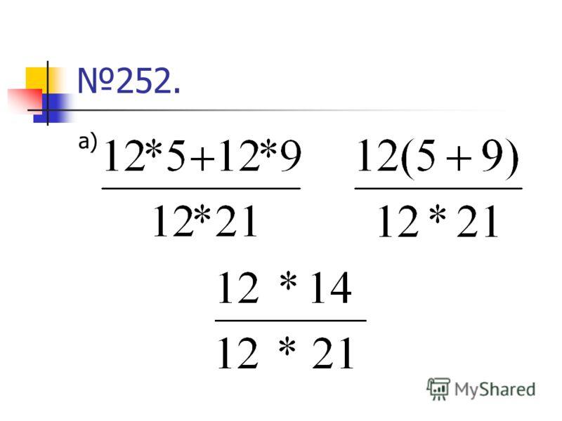 252. а)
