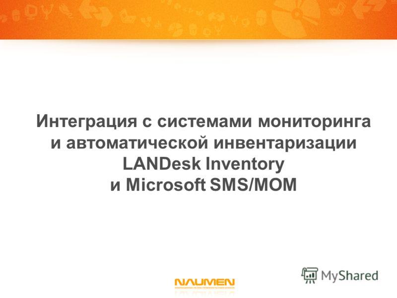 Интеграция с системами мониторинга и автоматической инвентаризации LANDesk Inventory и Microsoft SMS/MOM