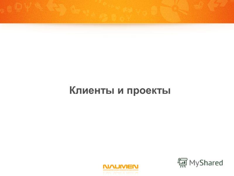 Клиенты и проекты