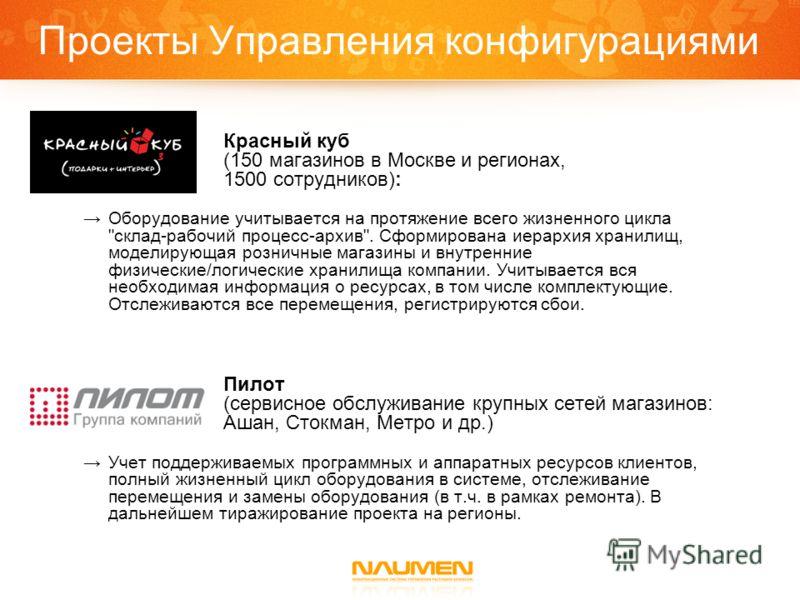 Проекты Управления конфигурациями Красный куб (150 магазинов в Москве и регионах, 1500 сотрудников): Оборудование учитывается на протяжение всего жизненного цикла