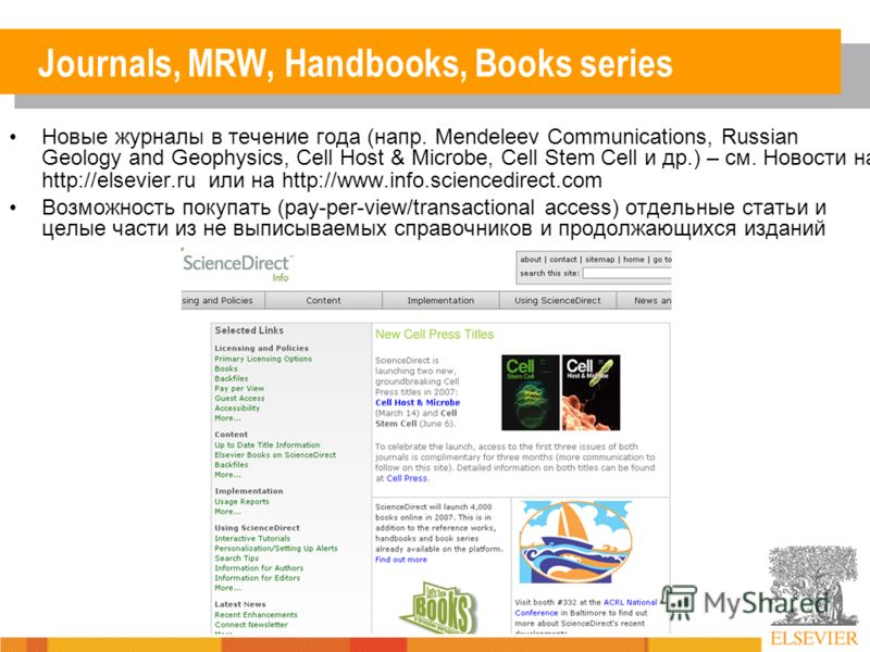 Journals, MRW, Handbooks, Books series Новые журналы в течение года (напр. Mendeleev Communications, Russian Geology and Geophysics, Cell Host & Microbe, Cell Stem Cell и др.) – см. Новости на http://elsevier.ru или на http://www.info.sciencedirect.c