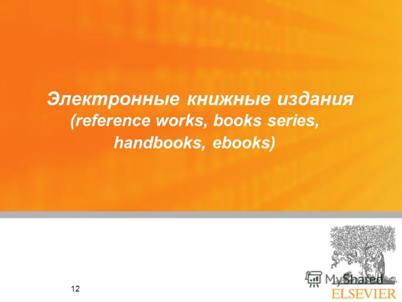 12 Электронные книжные издания (reference works, books series, handbooks, ebooks)
