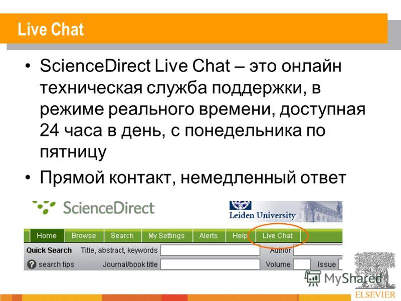 Live Chat ScienceDirect Live Chat – это онлайн техническая служба поддержки, в режиме реального времени, доступная 24 часа в день, с понедельника по пятницу Прямой контакт, немедленный ответ