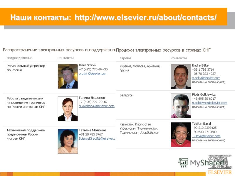 Наши контакты: http://www.elsevier.ru/about/contacts/